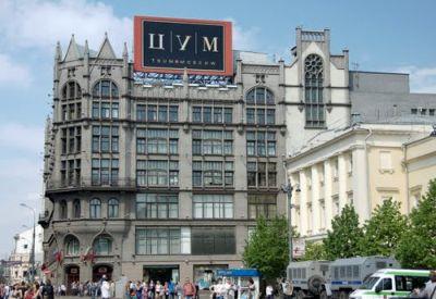 Торговый Дом ЦУМ Москвы
