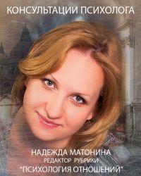 психолог-консультант Надежда Матонина